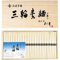 よし井 古式手延三輪素麺(直送品)