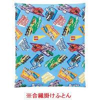 西川リビング キッズ組布団 3点セット トミカ01 ブルー 1588-71004-23 1セット(3点入) (直送品)