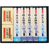 【お中元ギフト】稲庭饂飩・素麺比内地鶏つゆセット USH-30 (直送品)