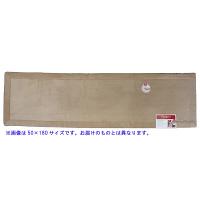 リブボーダー キッチンマット 50×240cm ディープリネン (直送品)