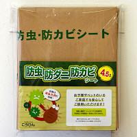 防虫・防ダニ・防カビシート 4.5帖用 BTS-45 1袋(3枚入り) 広浜 (直送品)