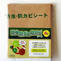 防虫・防ダニ・防カビシート 6帖用 BTS-60 1袋(3枚入り) 広浜 (直送品)