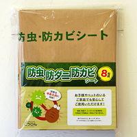 防虫・防ダニ・防カビシート 8帖用 BTS-80 1袋(4枚入り) 広浜 (直送品)