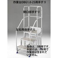 Hasegawa(長谷川工業) アルミ合金 作業足場台 DGB1.0用 手摺り フルセット DBG1.0-T2F110 1台(直送品)