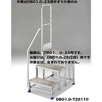 Hasegawa(長谷川工業) アルミ合金 作業足場台 DGB1.0用 片側手摺り DBG1.0-T2S110 1台(直送品)