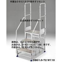 Hasegawa(長谷川工業) アルミ合金 作業足場台 DGB1.0用 両側手摺り DBG1.0-T2W110 1台(直送品)