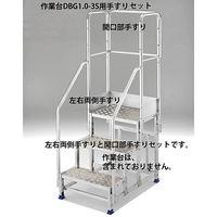 Hasegawa(長谷川工業) アルミ合金 作業足場台 DGB1.0用 手摺り フルセット DBG1.0-T3F110 1台(直送品)