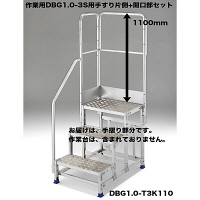 Hasegawa(長谷川工業) アルミ合金 作業足場台 DGB1.0用 片側手摺り+開口手摺り DBG1.0-T3K110 1台(直送品)