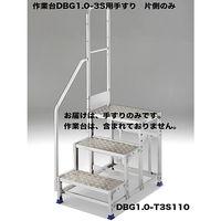Hasegawa(長谷川工業) アルミ合金 作業足場台 DGB1.0用 片側手摺り DBG1.0-T3S110 1台 (直送品)