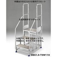 Hasegawa(長谷川工業) アルミ合金 作業足場台 DGB1.0用 両側手摺り DBG1.0-T3W110 1台 (直送品)