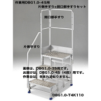 Hasegawa(長谷川工業) アルミ合金 作業足場台 DGB1.0用 片側手摺り+開口手摺り DBG1.0-T4K110 1台 (直送品)