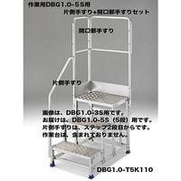 Hasegawa(長谷川工業) アルミ合金 作業足場台 DGB1.0用 片側手摺り+開口手摺り DBG1.0-T5K110 1台 (直送品)