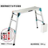 Hasegawa(長谷川工業) アルミ合金 作業足場台 脚部伸縮式 3段 96cm DRS2.0-1000 1台 (直送品)