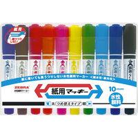 紙用マッキー 太字/細字 10色セット 水性ペン WYT5-10C 1パック ゼブラ (直送品)
