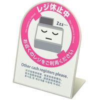 河淳 レジ休止板R レジマーク SAA060 ピンク 1パック5個入 (直送品)