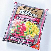 アイリスオーヤマ ゴールデン粒状培養土洋ラン・シンビジューム用 GRB-YS5 1箱(4個入) (直送品)