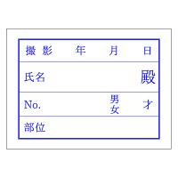 シンリョウ X線レッテル 002550 1セット(4800枚入) (取寄品)