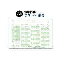 スキャネット マークシート A5(小中高テスト・採点用)30問5択 SN-0050 1箱(1000枚入)(直送品)