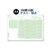 スキャネット マークシート A4(テスト・採点用)100問10択 SN-0062 1箱(1000枚入)(直送品)