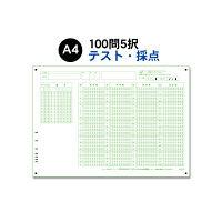 スキャネット マークシート A4(小中高テスト・採点用)100問10択 SN-0072 1箱(1000枚入)(直送品)