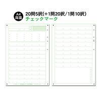 スキャネット チェックマークシート A4両面(小中高アンケート用)20問5択 SN-0289 1箱(1000枚入)(直送品)