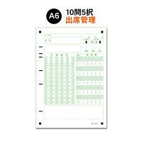 スキャネット マークシート A6(テスト・採点用)100問5択 SN-0295 1箱(1000枚入)(直送品)