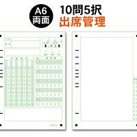 スキャネット マークシート A6両面(出席管理・小テスト用)10問5択 SN-0379 1箱(1000枚入)(直送品)
