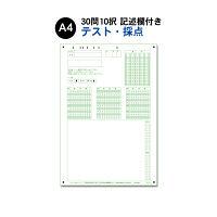 スキャネット マーク・記述シート A4(テスト・採点用)30問10択 SN-0413 1箱(1000枚入)(直送品)