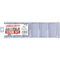 ナカバヤシ メディシス 仕切板Mヨコ1P 幅244×奥行5×高さ70mm MDF-M1 1箱(10枚入り) (直送品)