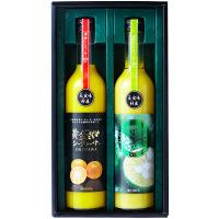 贅熟 黄金&青切シークワーサージュース2本詰合せ (直送品)