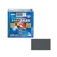 アサヒペン 水性屋根用遮熱塗料 10L 銀黒 (直送品)