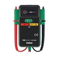 カイセ 電気計測機器 導通チェッカー KG-80 1個 (直送品)