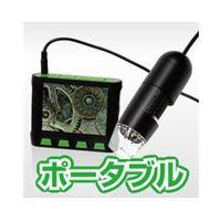 サンコー マイクロスコープ DinoーLite PremierPORTABLE2 DINOPP2 1台 (直送品)