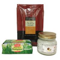 バターコーヒーセット 1セット (直送品)