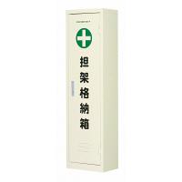 担架格納箱 四ツ折用 6014 東京都葛飾福祉工場 (直送品)