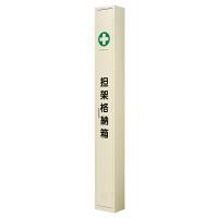 担架格納箱 二ツ折用 6015 東京都葛飾福祉工場 (直送品)