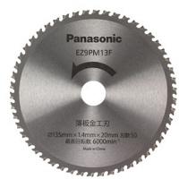 パナソニック Panasonic 薄板金工刃(パワーカッター用 替刃) EZ9PM13F 1枚 (直送品)
