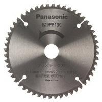 パナソニック Panasonic プラスチック専用刃(パワーカッター用 替刃) EZ9PP13C 1枚 (直送品)