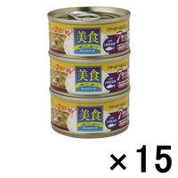 ケース販売 美食メニュー キャットフード シニア用 ツナ一本仕込み かつおぶし入り とろみ仕立て 1ケース(3パック×15個) アイリスオーヤマ (直送品)