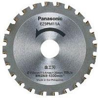 パナソニック Panasonic パワーカッター 金工刃 直径110mm EZ9PM11A (直送品)