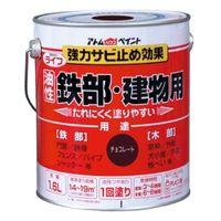アトムサポート(アトムハウスペイント) ライフ(油性鉄部・木部用)1.6L チョコレート 4971544003429 1缶(1600mL)(直送品)
