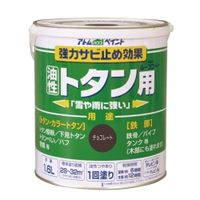 アトムサポート(アトムハウスペイント) 油性ルーフコートトタン用 1.6L チョコレート(黒錆) 4971544015286 1缶(1600mL)(直送品)