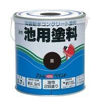 アトムサポート(アトムハウスペイント) 池用塗料 0.7L 黒 4971544026008 1セット(4200mL:700mL×6缶)(直送品)