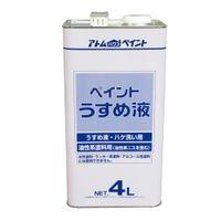 アトムサポート(アトムハウスペイント) 徳用ペイントうすめ液 4L 4971544106625 1セット(16000mL:4000mL×4缶)(直送品)