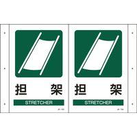 日本緑十字社 消防・危険物標識 折り曲げ標識 JA-702 「担架」 392702 1セット(2枚入)(直送品)