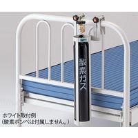 アズワン 酸素ボンベラック(ベッド用)ホワイト BB-1 1個 0-2396-01 ナビスカタログ(直送品)