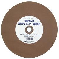 三共コーポレーション H&H HSG-205用 砥石205ミリ #1000 (直送品)