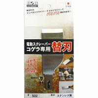 三共コーポレーション H&H コゲラ用替刃(ステンレス製)台紙 #502 (直送品)