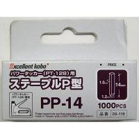 三共コーポレーション パワータッカーステーブル P型 09-115 (直送品)