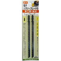 三共コーポレーション H&H ジグソー(ボッシュ用)木工長刃 B7A (直送品)